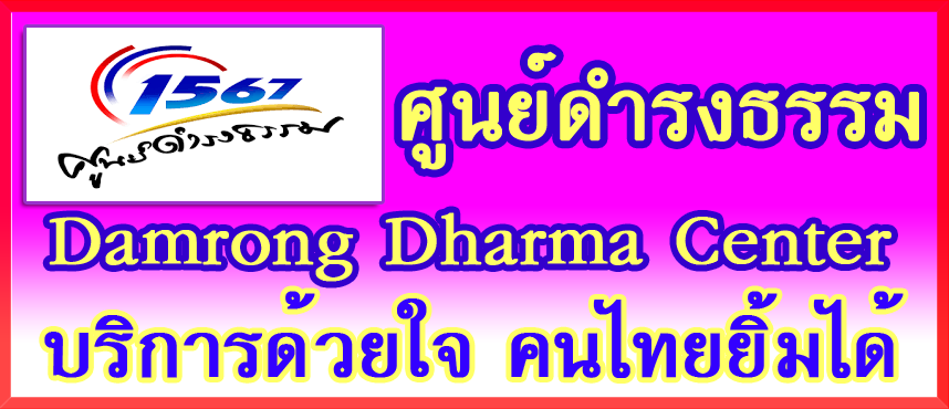 Damrong Dharma Center