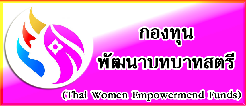 Thai Women Empowermend Funds