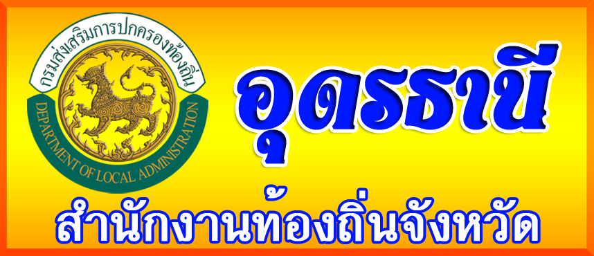 Nakhon Phanom Provincial Local Office